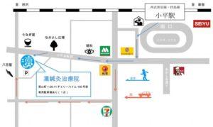 小平駅から凛鍼灸治療院への行き方