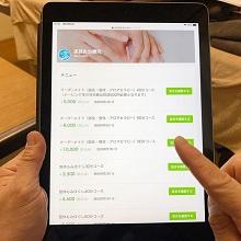凛鍼灸治療院のインターネット予約