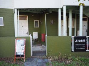 西武新宿線小平駅近くの凛鍼灸治療院